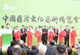 2012中国国际文化艺术博览会在京开幕