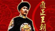 Reinado de Yongzheng