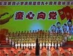 云南省玉溪第四小学《在灿烂的阳光下》