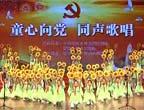 """酉阳县""""童心向党""""歌咏活动展播"""