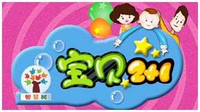 """这里有精彩激烈的亲子游戏,展示每个宝宝的聪明才智,展现每个家庭的默契配合,《智慧树》""""宝贝2+1""""会在每周六和您准时见面!"""