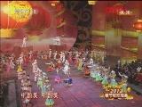 歌舞《中国美》 表演:玖月奇迹、玉米提、万玛尖措、薛一村子、赛娜、柴森森、李杨、苏宁