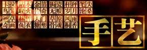 &nbsp;&nbsp;&nbsp;&nbsp;&nbsp;&nbsp;回望中国传统手艺的繁盛岁月、体验手艺传承人的悲喜人生,《探索&#8226;发现》23集大型系列片《手艺》将是一部客观、真实反映中国手艺和手艺人命运的影像史,那些蕴含着古雅拙朴情趣的手艺会令我们沉迷和心动。   <a href=http://kejiao.cntv.cn/history/tansuofaxian/classpage/video/20110519/101220.shtml target=blank><font color=blue>手艺:通草奇画</font></a>