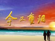 重阳节历史由来