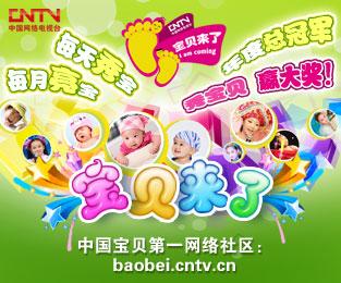 《宝贝来了》中国宝贝第一网络社区