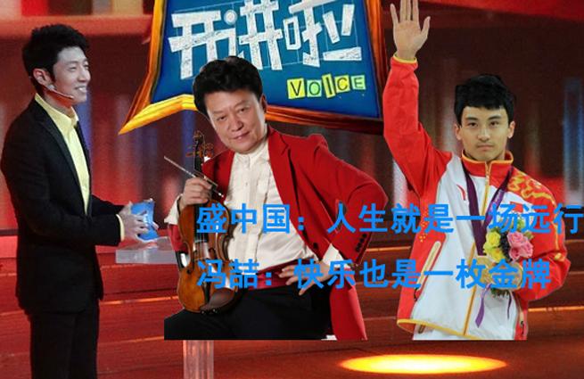 盛中国和冯喆:远行的梦想