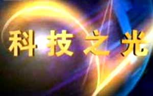 <br>《科技之光》是全国第一个大型科普电视栏目,栏目坚持弘扬科学精神、倡导科学方法,制作的节目在国内外屡获大奖。