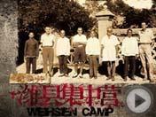 《潍县集中营》
