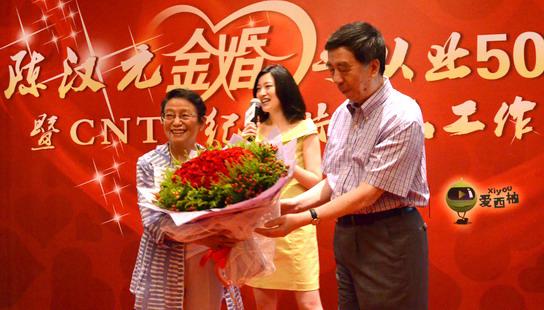 陈汉元金婚暨从业五十年庆典
