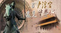 <font color=501615>大型纪录片《当卢浮宫遇见紫禁城》  总导演</font>