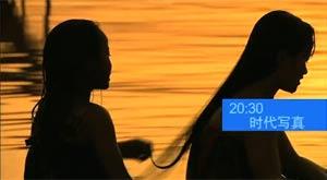 <br><b>自然地理、科技和社会纪实类纪录片。<br>以半小时为播出单位。<br><br>播出时间:每天20:30</b>
