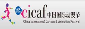历届中国国际动漫节精彩回顾