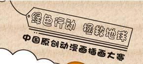 中国原创动漫画插画大赛