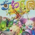 奇幻乐园<br>第一动画乐园互动剧