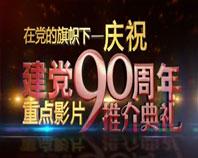 庆祝建党90周年重点影片推介典礼全程实录