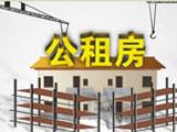 """第120期 公租房为何""""叫好""""不""""叫座"""""""