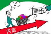 """""""购物返券""""限制多 消费者陷入连环套"""