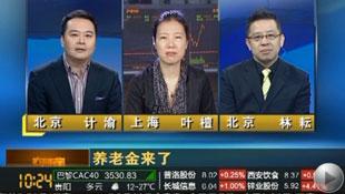 <img src=/nettv/financial/financial2012/style/images/video.gif width=15 height=9 />[名嘴侃财经]养老金来了