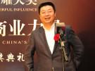 分众传媒董事局主席江南春