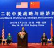 国家主席胡锦涛在北京人民大会堂出席第二轮中美战略与经济对话开幕式