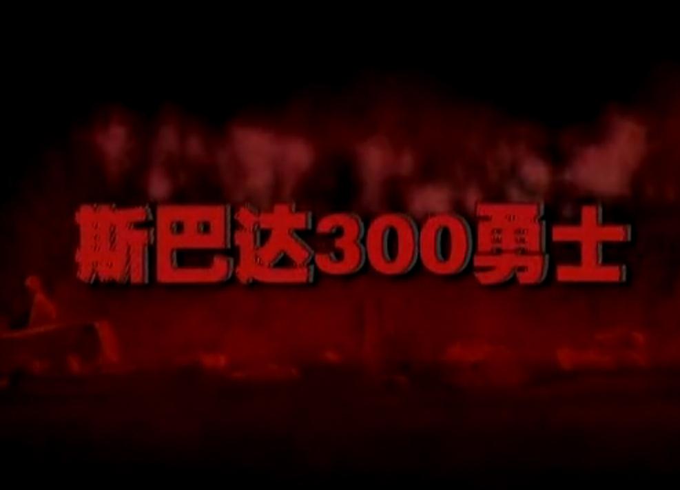 斯巴达300勇士世界历史上最著名的战争传奇,斯巴达300勇士...
