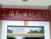 东兰烈士纪念馆