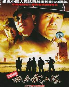 敌后武工队(2005何冰版)