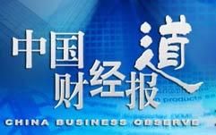中國-中國財經報導