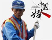 徐文华:环卫工人的大作为