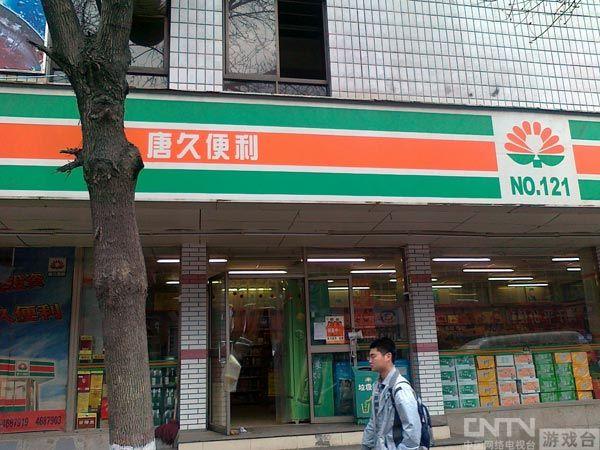 [新闻]《三国杀》全线产品进驻唐久便利店_三