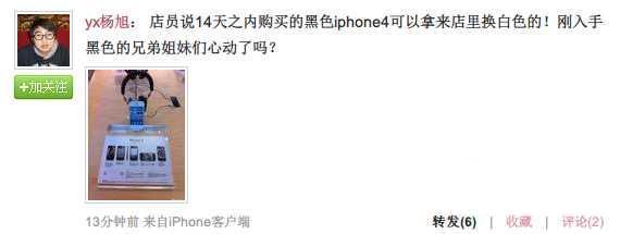 北京apple store:14天内购黑机可免费换白机_其