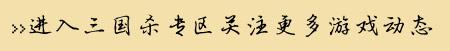 CNTV游戏台三国杀专区首页