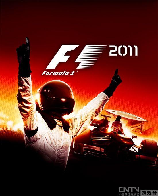 《F1 2011》掌机版本发售日正式确定