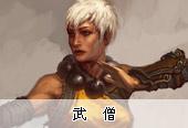 《暗黑破坏神3》武僧介绍