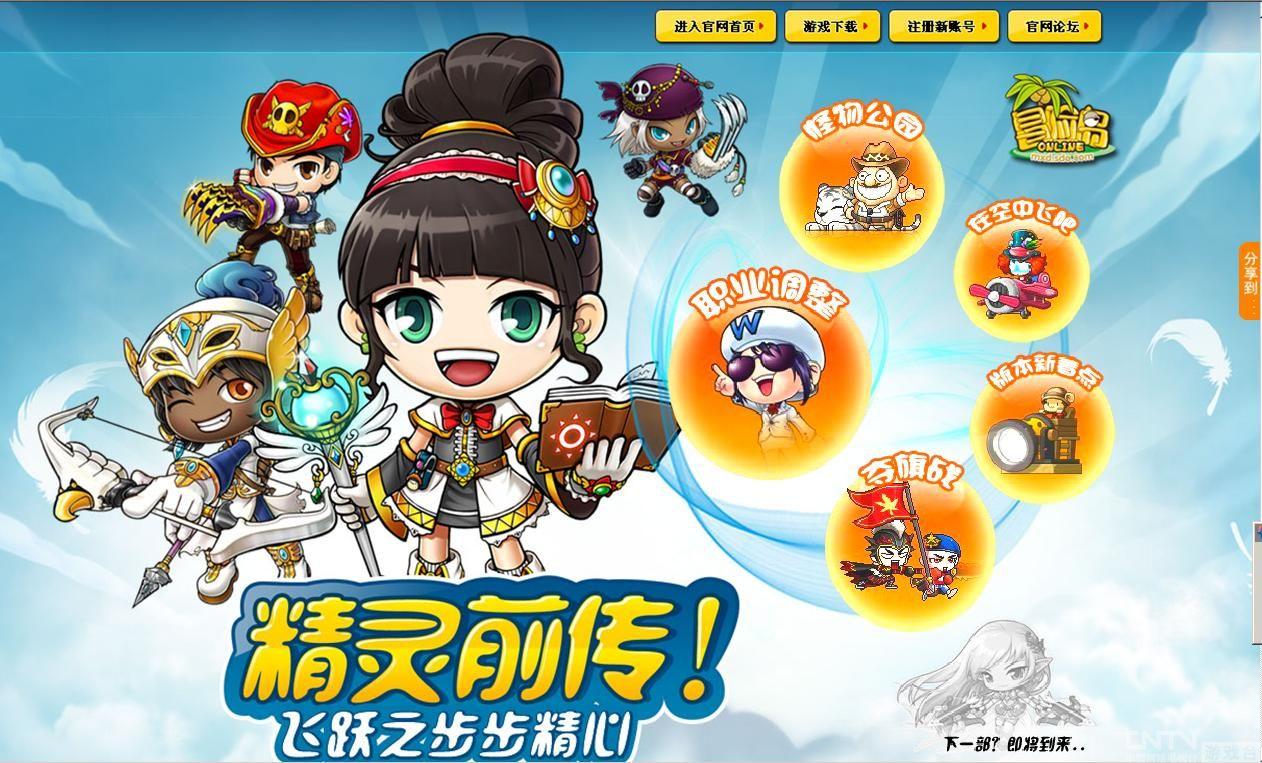 """《冒險島》韓服legend精靈新職業版本創下了韓國本土62萬人同時在線的記錄,更是力壓《魔獸世界》、《龍之谷》、《地下城與勇士》等遊戲繼續延續了""""韓國第一網遊""""的稱號。   同時,國服預計于10月中旬迎來legend的前期版本《Jump精靈前傳》,由此拉開精靈新職業的華麗序幕。   這次版本對各個職業技能和遊戲模式都做了大跨步的調整,讓玩家在遊戲的同時,感受到為其精心準備的全新體驗。   現在,就和大家一起看一下,新版本裏都包含了什麼好玩的內容。   第一步、職業技能大提升"""
