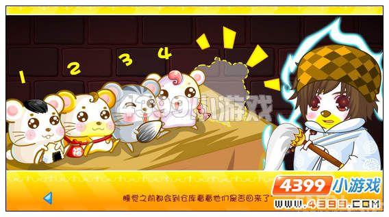 奥比岛法师与五福鼠_4399奥比岛; 奥比岛怎么说服五福鼠回灵山寺找能