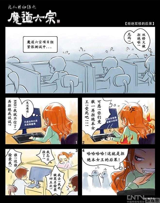 【同人】同人漫画第五弹:拒绝双修的后果 魔道