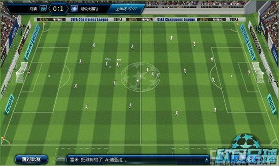 第三代足球网页游戏《欧冠足球》3月1日封测