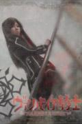 《吸血鬼骑士》玖兰优姬COS