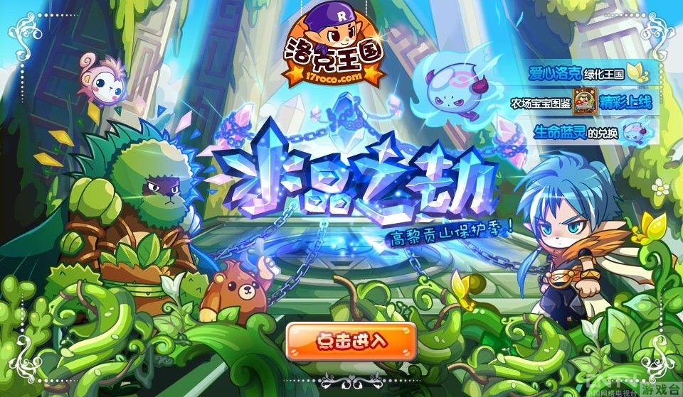 洛克王国蝴蝶树种子 洛克王国宠物合体仪图片