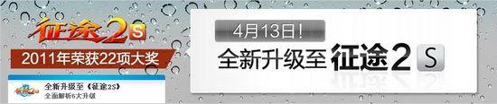 巨人4月神秘计划《征途2S》被指抄袭苹果iPhone创意