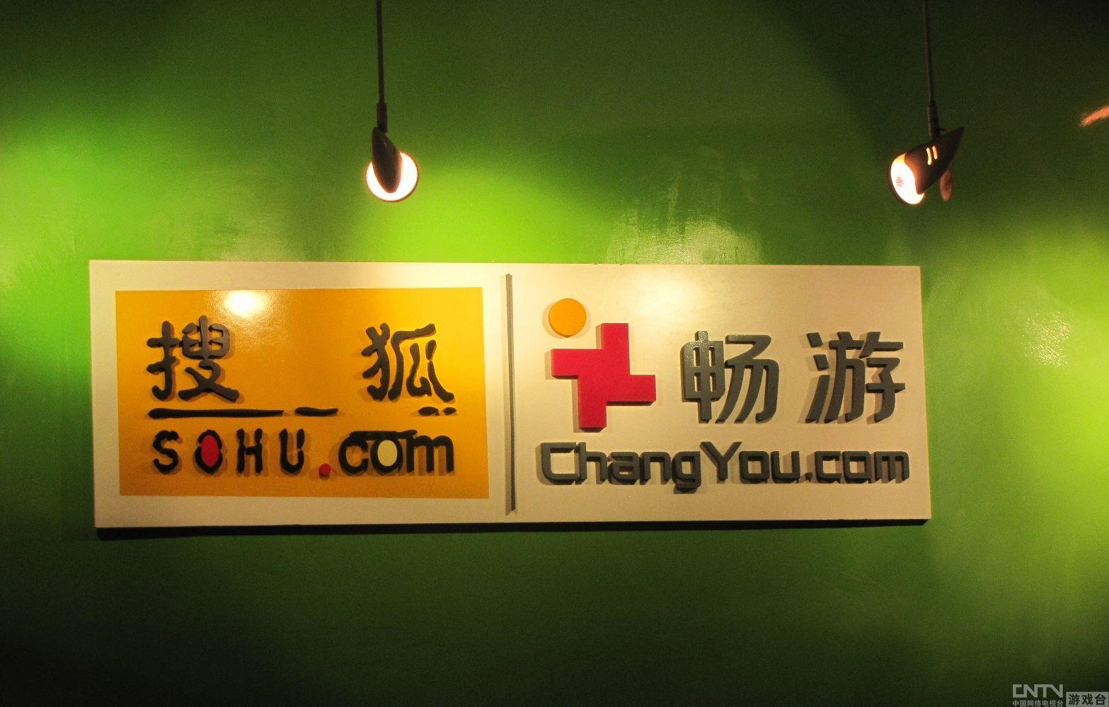 搜狐畅游对外公布4款新网游