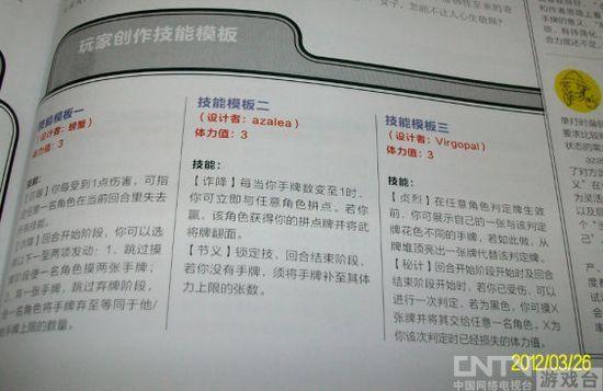 三国杀一将成名2012全方位点评和吐槽之王异篇
