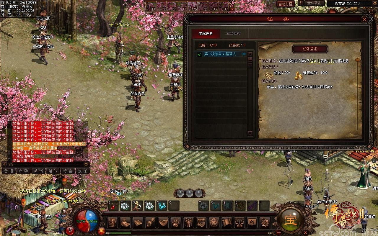 传奇世界2 新玩家妖士升级指南