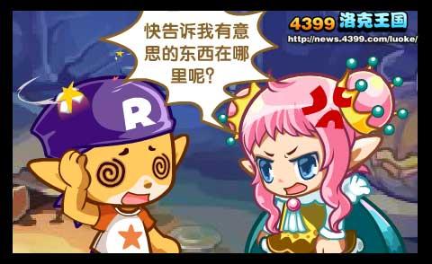 9877小游戏帮公主拯救她的王国第2个女孩怎么过
