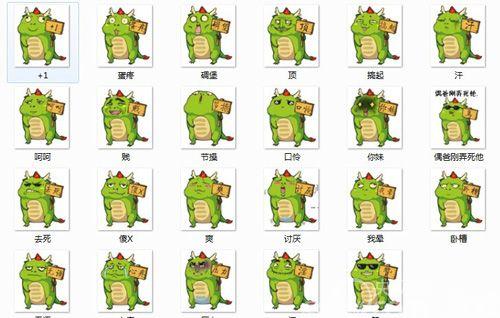 37wan《龙回三国》丝龙贱萌高调表情放出1图动跑步表情包搞笑图片