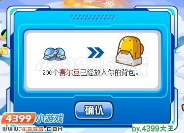 赛尔号新春大全大作战_赛尔号攻略秘籍雪球_泉州v大全二日游攻略图片