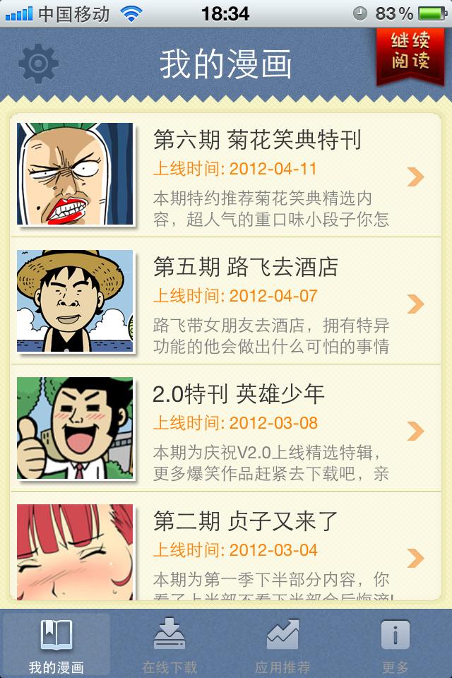 好玩有趣的v软件软件专区精编版_漫画_CNTV漫画小马宝莉内涵图片