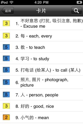 好用的英语学习软件 英语词汇_软件_CNTV游