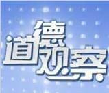 <center>道德观察</center>